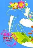 帰ってきた海馬が耳から駆けてゆく (2)
