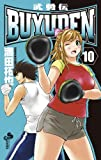 BUYUDEN 10 (少年サンデーコミックス)