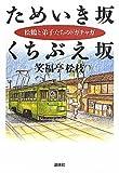 ためいき坂 くちぶえ坂―松鶴と弟子たちのドガチャガ