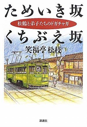 ためいき坂 くちぶえ坂—松鶴と弟子たちのドガチャガ