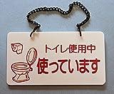 サインのコイケ くらしの中のサイン サインプレート・ トイレ使用中
