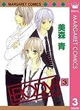 B.O.D.Y. 3 (マーガレットコミックスDIGITAL)