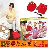 ●蓄熱式eco湯たんぽ 暖(あったか)足温器