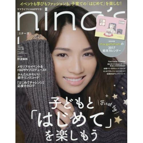 nina's(ニナーズ) 2017年 01 月号 [雑誌]