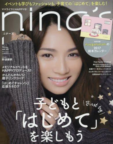 nina's 2017年1月号 大きい表紙画像