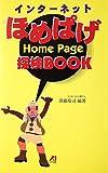 インターネットほめぱげ探検BOOK