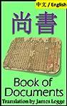 Book of Documents, Shangshu: Bilingua...