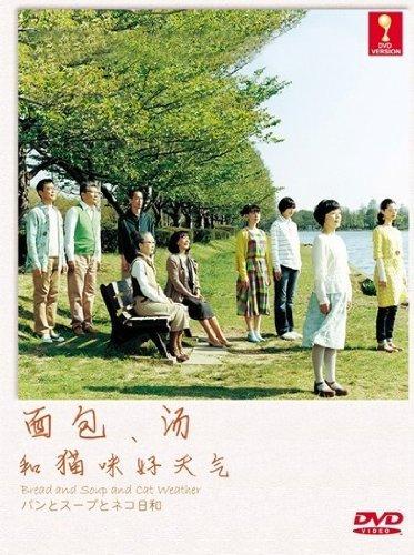 Pan to Supu to Neko Biyori / Bread and Soup and Cat Weather (Japanese TV Drama DVD with English Sub) by Satomi Kobayashi