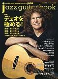 jazz guitar book[ジャズ・ギター・ブック]  Vol.30 (シンコー・ミュージックMOOK)