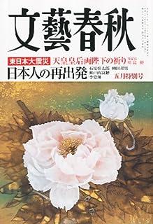 文藝春秋 2011年 05月号 [雑誌]