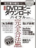 改正著作権法対応 最新DVDコピー&ダウンロードバイブル (100%ムックシリーズ)