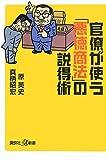 官僚が使う「悪徳商法」の説得術 (講談社プラスアルファ新書)