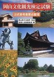 岡山文化観光検定試験―公式参考書要点整理