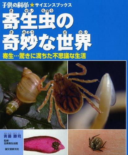 寄生虫の奇妙な世界―寄生…驚きに満ちた不思議な生活