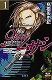 9番目のムサシ ミッション・ブルー 1 (ボニータコミックス)