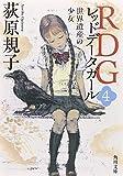 RDG4 レッドデータガール    世界遺産の少女 (角川文庫)
