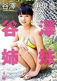 谷澤恵里香DVD
