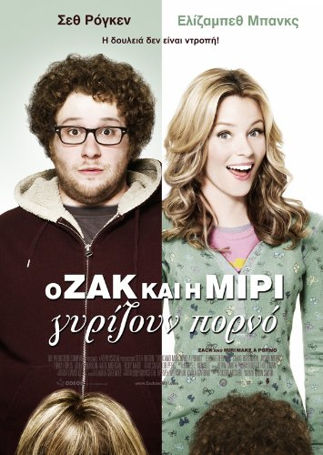 Zack and Miri Make A Porno 11 x 17 Movie Poster - Greek Style B