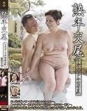 熟年交尾 フルムーン小田原の旅 (BJD-07) [DVD]