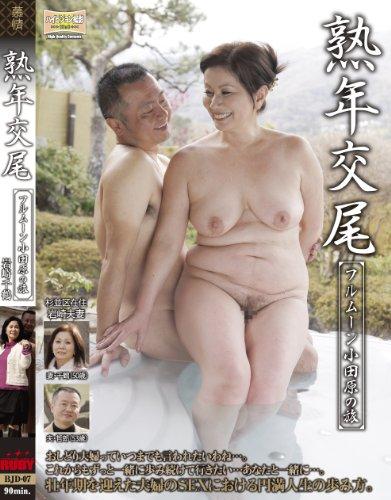 [岩崎千鶴] 熟年交尾 フルムーン小田原の旅