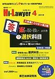 月刊 Hi Lawyer (ハイローヤー) 2011年 04月号 [雑誌]