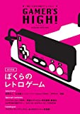 GAMERS HIGH! (双葉社スーパームック)