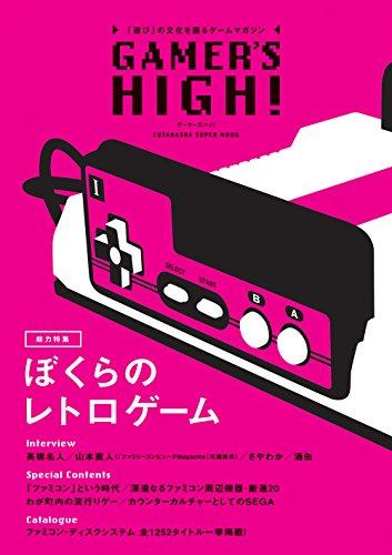 GAMERS HIGH! (双葉社スーパームック)