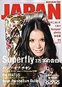 ROCKIN'ON JAPAN (ロッキング・オン・ジャパン) 2009年 11月号 [雑誌]