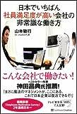 『日本でいちばん社員満足度が高い会社の非常識な働き方』