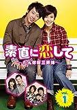 素直に恋して DVD-BOX 1