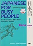 Japanese for Busy People I Kana Textbook 3rd Edition