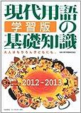 現代用語の基礎知識 学習版 2012→2013―大人はもちろん子どもにも。
