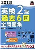 2013年度版英検2級過去6回全問題集 旺文社英検書