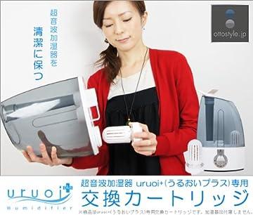 ottostyle.jp 超音波加湿器 uruoi+(うるおいプラス) クリアタイプ専用 交換カートリッジ (本体は付属しません)