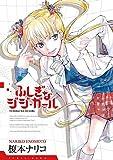 ふしぎなジジガール (IDコミックス DNAコミックス)