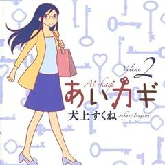 あいカギ(2) (サンデーGXコミックス)