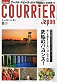 COURRiER Japon (クーリエ ジャポン) 2009年 09月号 [雑誌]