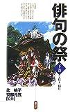 俳句の祭〈下巻〉7月~12月