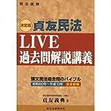 貞友民法LIVE過去問解説講義―決定版 (司法試験)