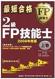 最短合格2級FP技能士 2008年度版 上巻 (2008)