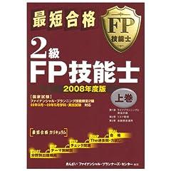 最短合格 2級FP技能士〈2008年度版 上巻〉