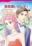 貴族ヒーローセット vol.1 (ハーレクインコミックス)