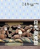ことりっぷ 日光・奥鬼怒 (旅行ガイド)