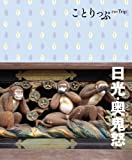 ことりっぷ日光・奥鬼怒 (ことりっぷ国内版)