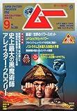 ムー 2010年 09月号 [雑誌]