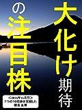 大化け期待の注目株2015年11月号