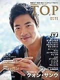 韓流 T.O.P 2011/11月号-クォン・サンウ/JYJ/コンユ/チャン・グンソク/SUPER JUNIOR