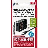 【New3DS / LL対応】CYBER・USB ACアダプター ミニ 3m (3DS/3DS LL用) 【海外使用可能】