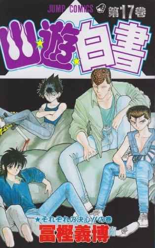 幽・遊・白書 17 (ジャンプ・コミックス)