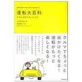 運転大百科―ドライブのマナーとコツ